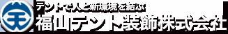 福山テント装飾株式会社